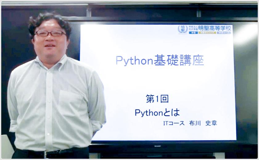 Python基礎イメージ