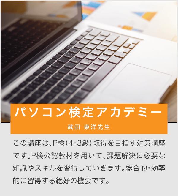 パソコン検定アカデミー