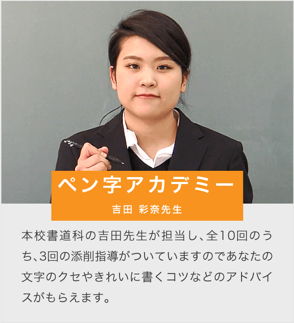 ペン字アカデミー