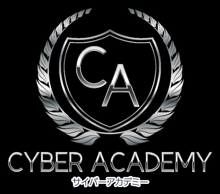 サイバーアカデミー