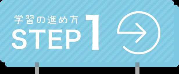 学習の進め方STEP1