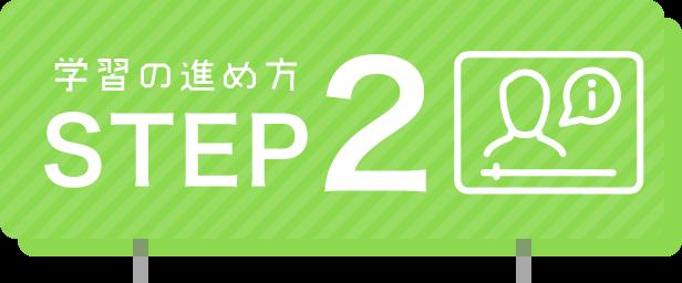 学習の進め方STEP2