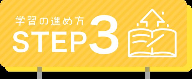 学習の進め方STEP3