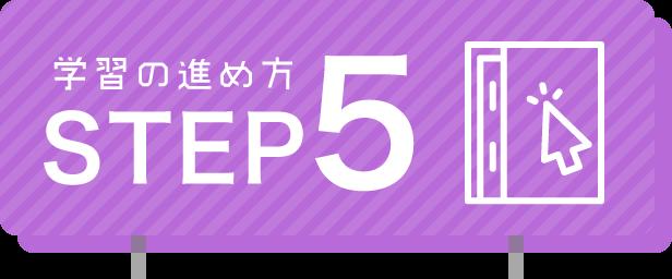 学習の進め方STEP5