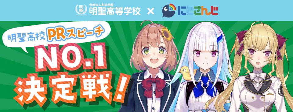 明聖高校PRスピーチNO.1決定戦!
