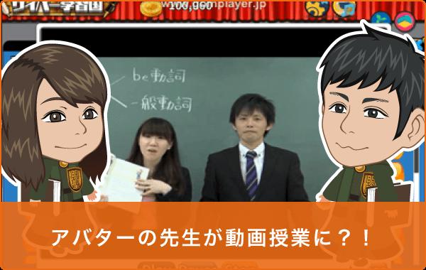 先生方こだわりの動画授業で学べる!