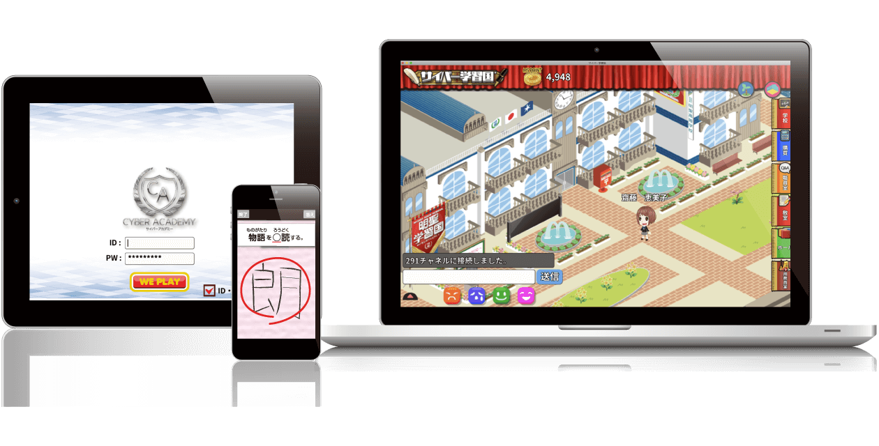 ICT教育イメージ