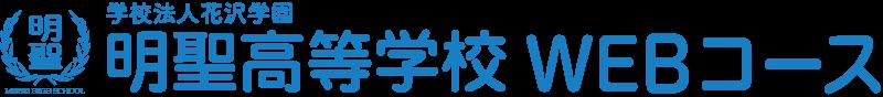 学校法人花沢学園 明聖高等学校 WEBコース