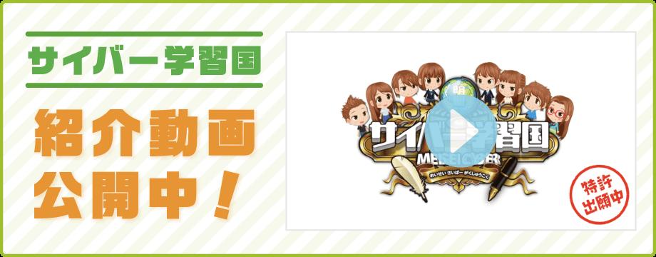 サイバー学習国紹介動画公開中!