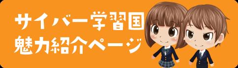 サイバー学習国 魅力紹介ページ