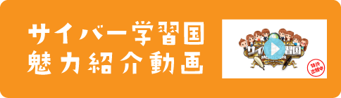 サイバー学習国 魅力紹介動画