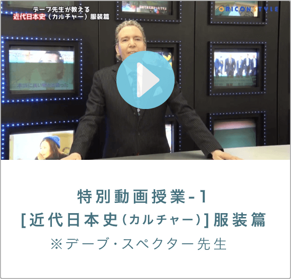 特別動画授業-1[近代日本史(カルチャー)]服装篇