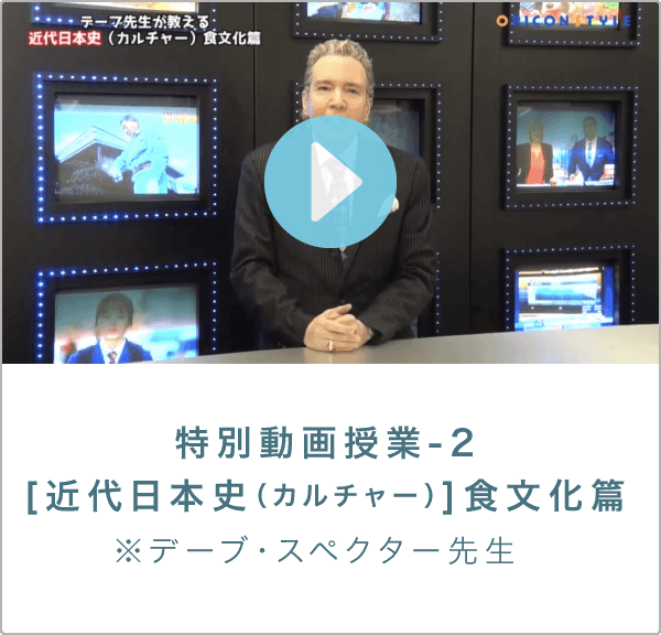 特別動画授業-2[近代日本史(カルチャー)]食文化篇
