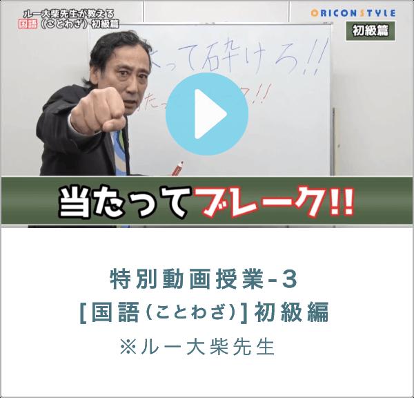 特別動画授業-3[国語(ことわざ)]初級編