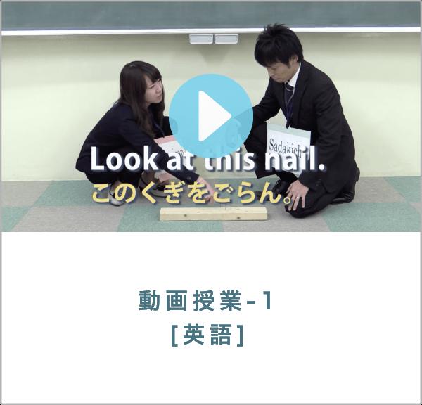 動画授業-1[英語]