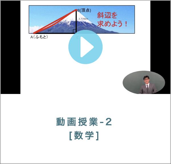 動画授業-2[数学]