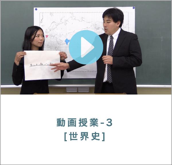 動画授業-3[世界史]