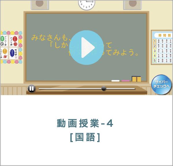 動画授業-4[国語]